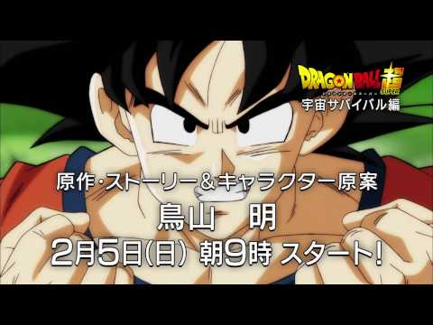 Dragon Ball Super Universe Survival Arc [TRAILER]