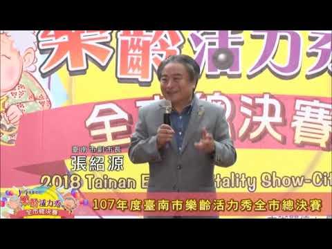 107年度臺南市政府衛生局 「健康GOGO、阿公阿嬤活力秀」樂齡舞台競賽影片第一部