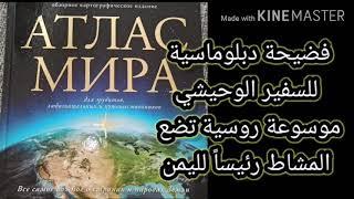 السفير اليمني في روسيا يبيع شرعية هادي ويعترف بالمشاط