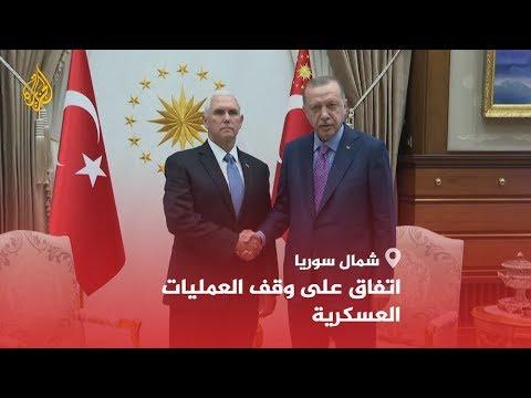???? ???? نائب الرئيس الأميركي: اتفقنا مع #تركيا على وقف كل العمليات العسكرية في شمالي #سوريا  - نشر قبل 15 دقيقة