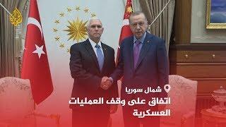 🇹🇷 🇺🇸 نائب الرئيس الأميركي: اتفقنا مع #تركيا على وقف كل العمليات العسكرية في شمالي #سوريا
