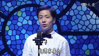 【圓夢心舞臺】20180908 - 當小提琴遇見陶笛 - 林禹霈、陳尚哲