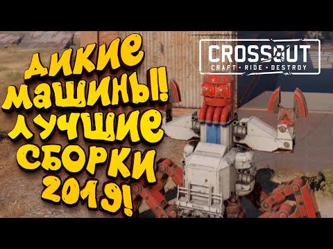видео: ДИКИЕ МАШИНЫ! - НЕПОБЕДИМЫЕ ТАЧКИ 2019 В Crossout