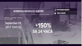 СКАМ! ШОК Лучший проект для заработка в интернете От известного админа cristatus +50% за 24 часа