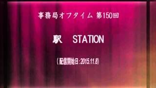 今回の事務局オフタイム「駅 STATION」は、こんな構成です。 ○1'55''頃⇒...