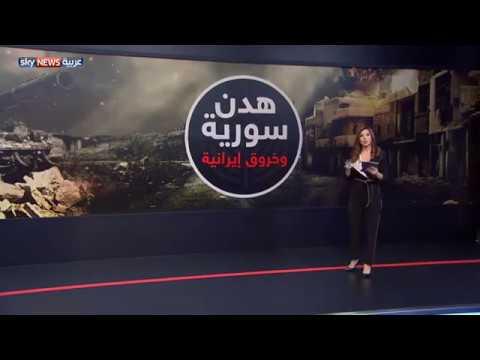 هدن سورية وخروق إيرانية  - نشر قبل 23 دقيقة