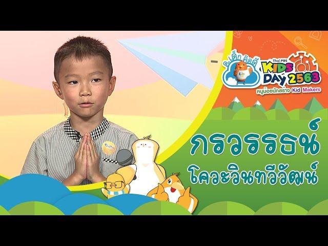 ด.ช.กรวรรธน์ โควะวินทวีวัฒน์ I ผู้ประกาศข่าวตัวจิ๋ว ThaiPBS Kids Day 2563