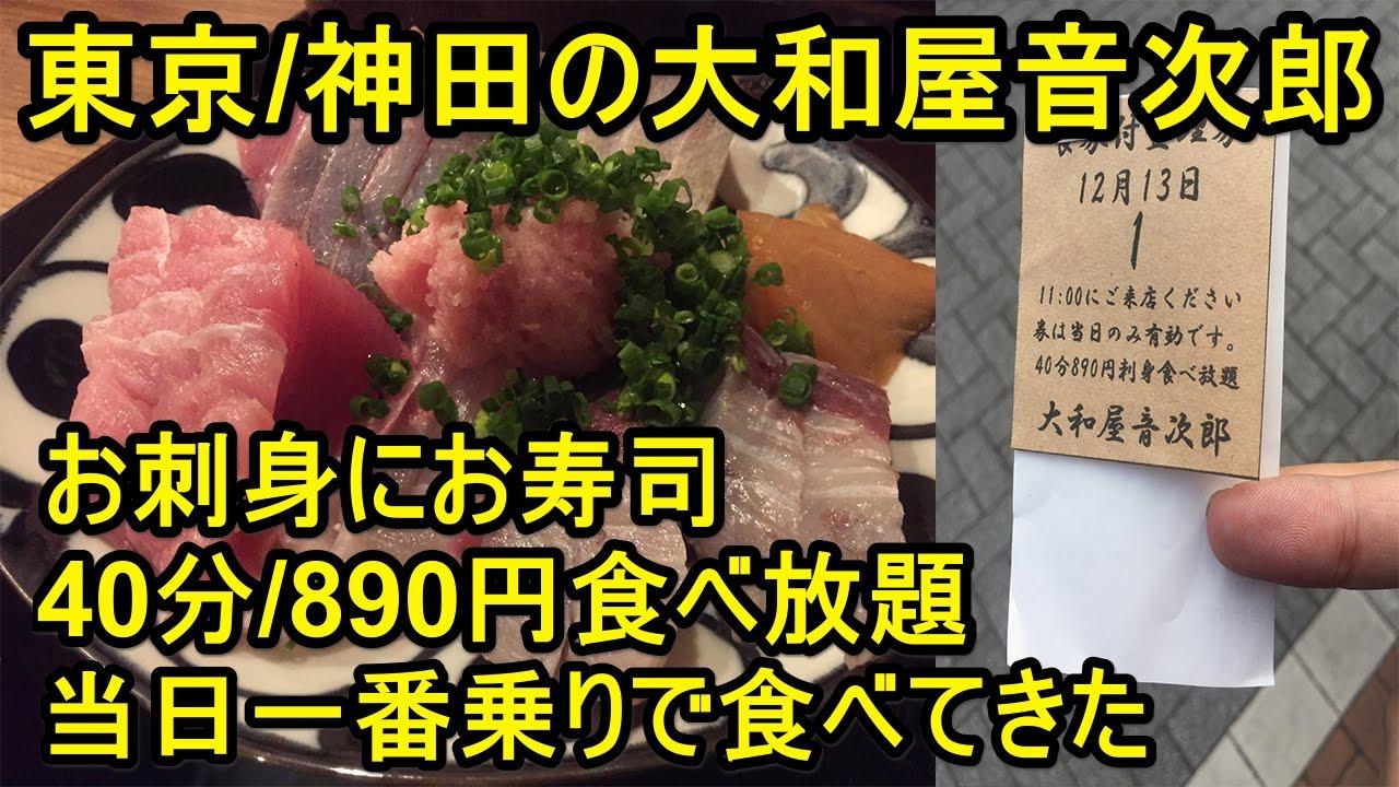 神田 ランチ 食べ放題
