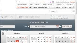 Как заказать ЖД билеты по России через Интернет(, 2014-09-11T17:54:37.000Z)