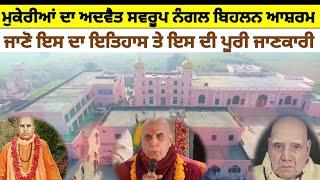 Nangal Bihalan Ashram History   Adwait Swroop Ashram   Nangli Sahib  Nangli Dham   Nangli Tirath