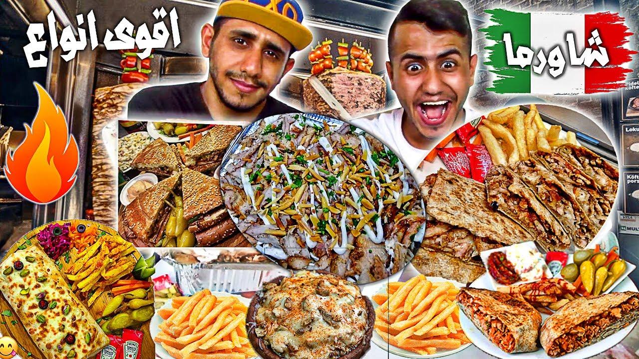 تحدي أكل أنواع خطيره من شاورما الرهيبة شاورما الأيطالي صفيحه شاورما فته الشاورما |Shawarma Challenge