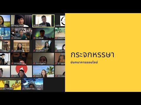 Ep.8 เกมนันทนาการออนไลน์ : กระจกหรรษา BY Timeshare วิทยากรกระบวนการ