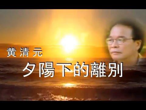 黃清元   夕陽下的離別