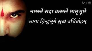 Namaste Sada Vatsale Matribhume   RSS    WhatsApp status video #viralEye #Viraleye