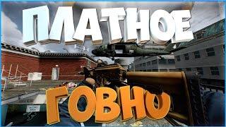 ОБЗОР GAGE RUSSIAN WEAPON PACK [PAYDAY 2] ЭТО НЕ СТОИТ ПОКУПАТЬ !!! : [