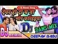 Dewar Ho Dabana Mor Karihaiya Dj | Bhojpuri Remix Song Dewar Ho  Bhojpuri mix Shadiabad