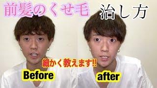 [美容学生が教える] 天パの為の前髪の整え方!!超簡単!!ほぼカット無しで見せます!