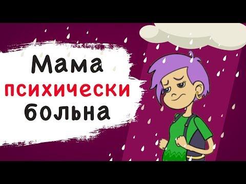 Моя мама психически больна