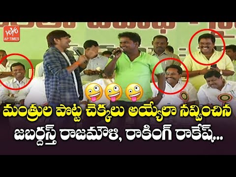 Jabardasth Rajamouli & Rocking Rakesh Superb Comedy In TDP Public Meeting | Chandrababu | YOYO AP