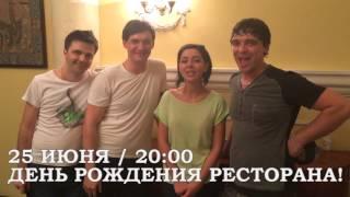 Музыканты Comedy Club приглашают на концерт в «Максимилианс» Казань, 25 июня 2014