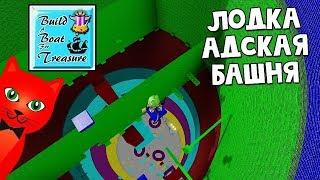 ЛОДКА Адская башня от Fearless Amos в игре Построй корабль   Build a Boat roblox   Tower of Hell
