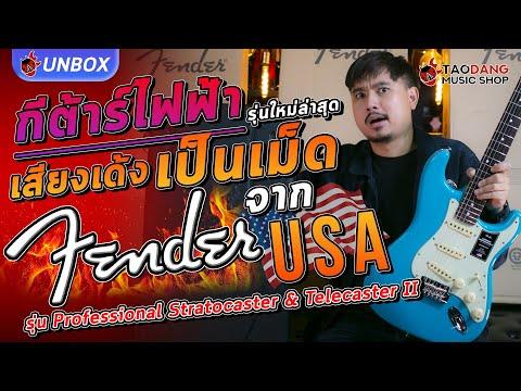 Unbox 🔥กีต้าร์ไฟฟ้า Fender Professional Stratocaster & Telecaster ii จากUSAรุ่นใหม่เสียงเด้งเป็นเม็ด