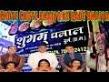 Shubham dhumal group durg ( Chote  Chote bhaiyo ke bade bhaiya )  Dhumal!!