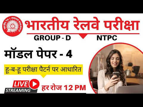 4) RRB NTPC Model Paper | RRB Group D Model Paper 2020 | Railway NTPC / Group D Model Paper 2020