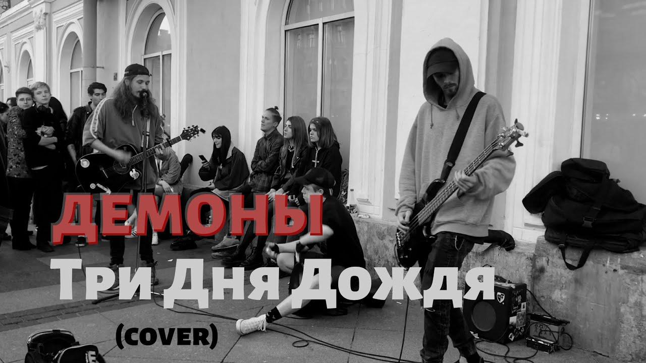 Дешёвые Драмы - Демоны [Три Дня Дождя] (cover)