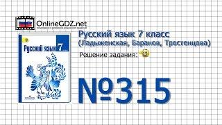 Задание № 315 — Русский язык 7 класс (Ладыженская, Баранов, Тростенцова)