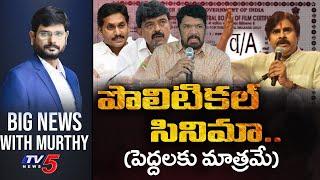 LIVE: పొలిటికల్ సినిమా! (పెద్దలకు మాత్రమే)   Big News With Murthy   Pawan Kalyan Vs Posani   TV5News
