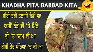 | Mehar Mittal |  Shavinder Mahal |  [Khadha Pita Barbad Kita]  Comedy Serial | Part 03