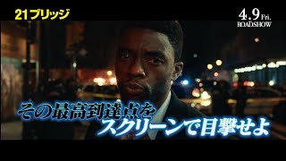 『21ブリッジ』60秒スペシャル映像解禁!