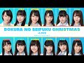 =LOVE (イコールラブ) 「僕らの制服クリスマス/Bokura No Seifuku Christmas」 Lyric…