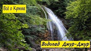 видео Водопад Джур-Джур (Крым, ущелье Хапхал)