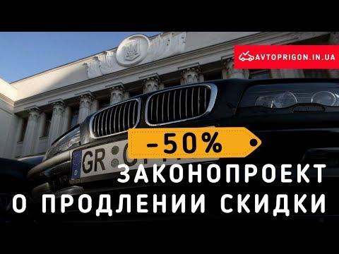 Законопроект о продлении льготного периода растаможки до 23.05 / Avtoprigon.in.ua