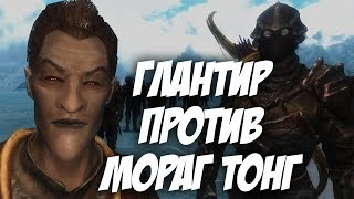 SKYRIM: FIGHT CLUB #6 - ГЛАНТИР И СИРИУС VS МОРАГ ТОНГ