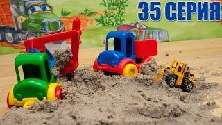 Машинки мультфильм - Мир машинок - 35 серия:  трактор, экскаватор, погрузчик, каток, самосвал.