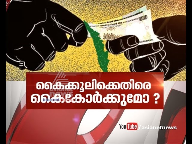 Who is protecting bribers | Asianet News hour 23 Jun 2017