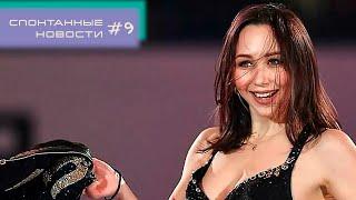 Загитова довела фанатов до слез А Туктамышева позирует в одном халате Спонтанные новости 9
