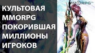 Культовая MMORPG покорившая миллионы игроков. Трейлер