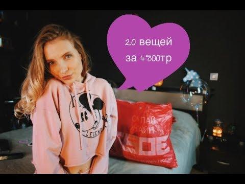 20 вещей за 4800 рублей!!! магазин ТВОЕ