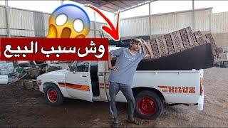 يبيع اغراض اهلة / ابو ريالين وش السبب /.؟😱