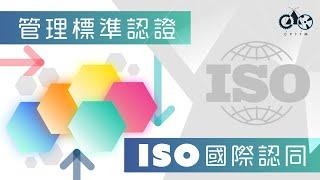 營商動力 ISO國際標準認證的趨勢