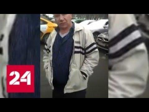 Прохожие остановили и отобрали ключи у пьяного таксиста в Москве - Россия 24