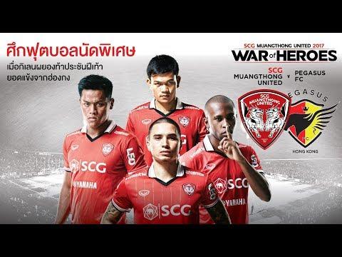 Friendly Match : SCG MTUTD v HK Pegasus FC : 16.8.2017