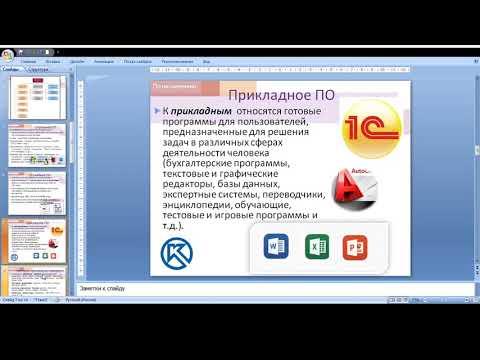 Классификация программного обеспечения видеоурок