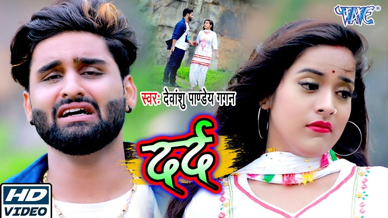 दर्द I #Devanshu Pandey Gagan का ये गाना देखकर आपके आँशु रुक नहीं पाएंगे I #Video_Song_2020 I Dard
