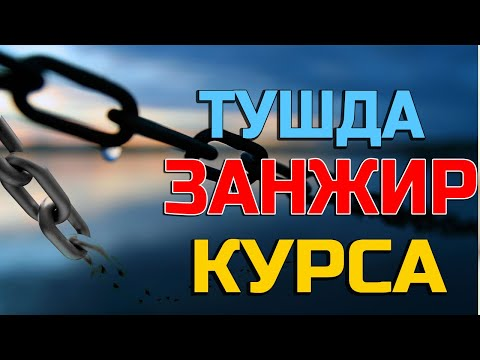 Тушда Занжир курса - Tushda Zanjir ko'rsa