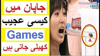 Strange Games Played in Japan - Reality Tv